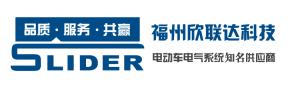 福州欣联达电子科技有限公司